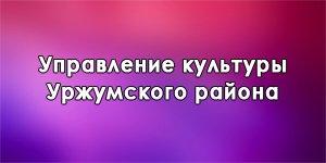 Управление культуры Уржумского района