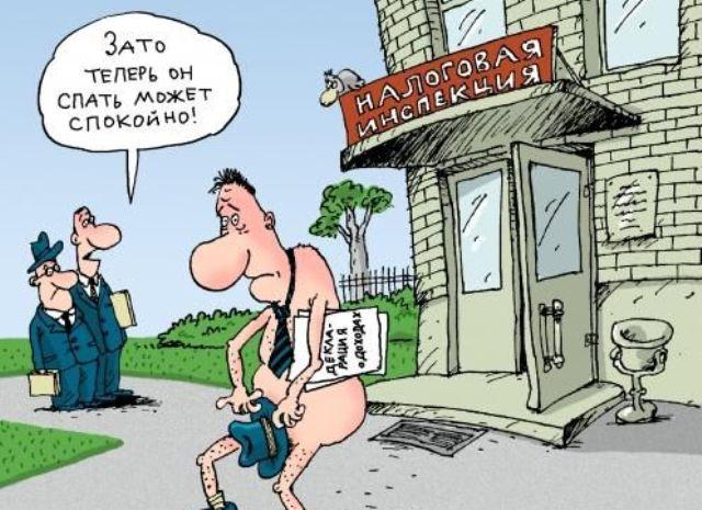 налоги карикатура