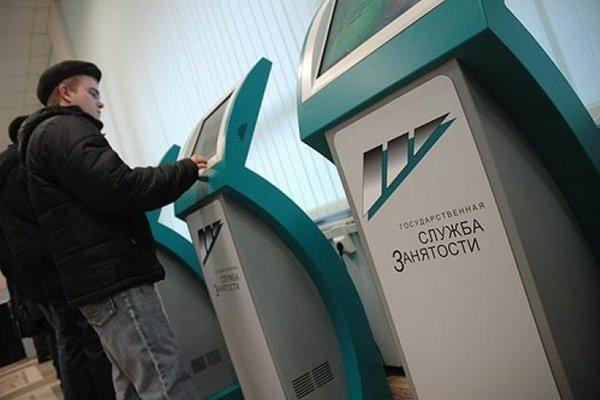 служба занятости терминал