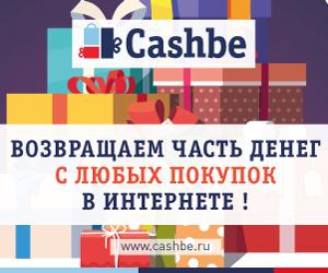 Cashbe –  это кешбек - сервис, позволяющий вернуть деньги с любой покупки