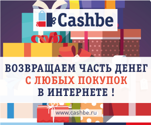 Cashbe – кешбек