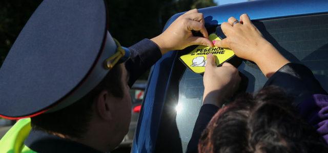 В ГИБДД предложили ввести еще одну специальную наклейку на авто