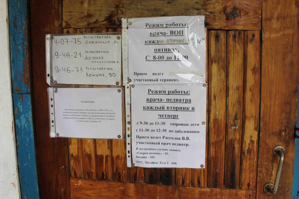 При проверке сельских медучреждений недосчитались более 170 ед. оборудования