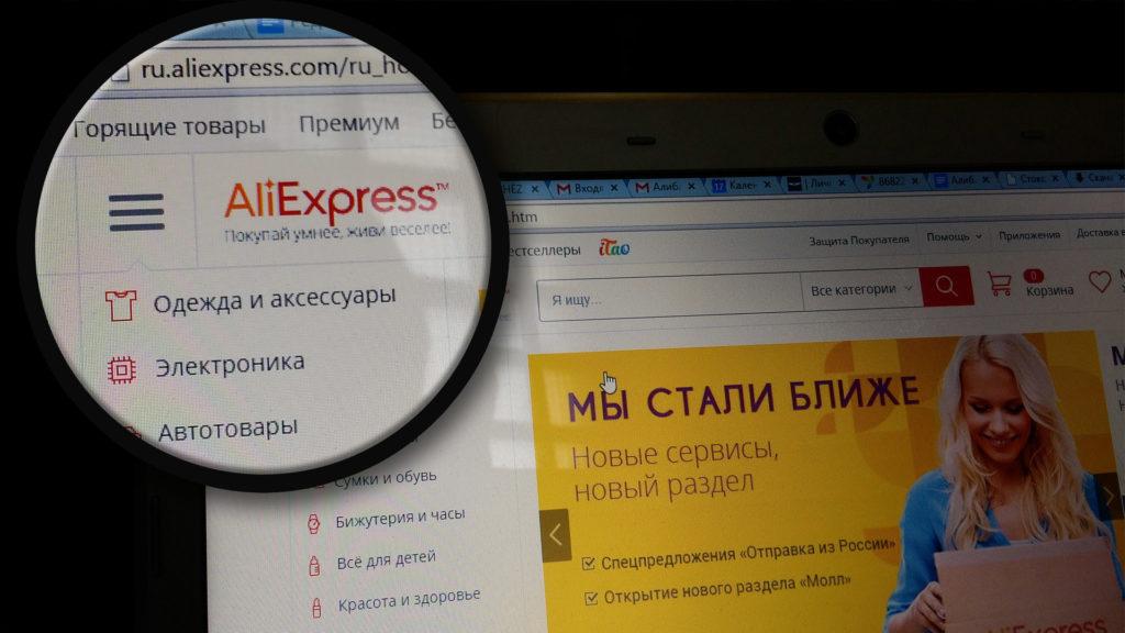 AliExpress раскрыл количество покупателей из России