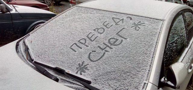 как подготовить авто к зимнему периоду