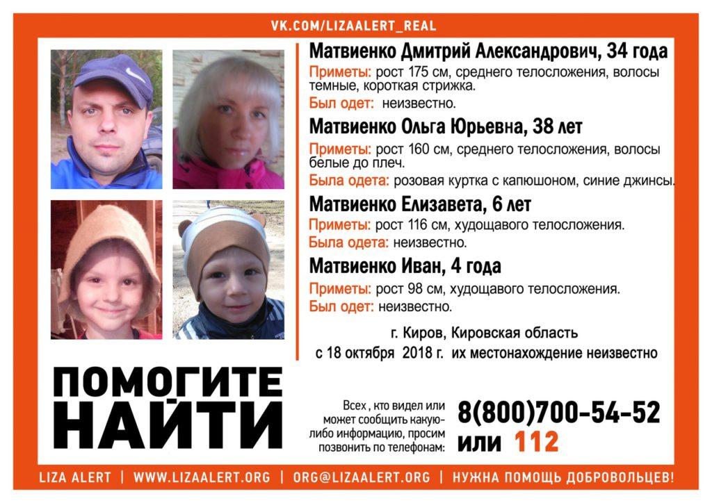 Сотрудники полиции нашли пропавшую семью с детьми из Кирова