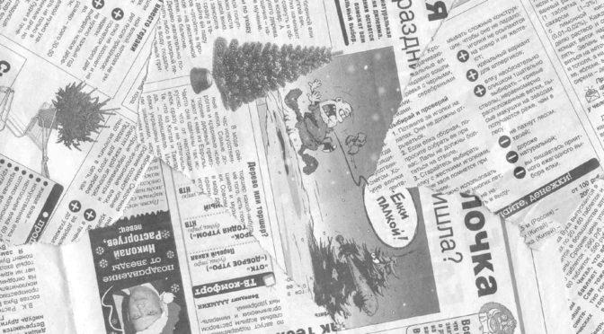 прайс на рекламу в газете все свои
