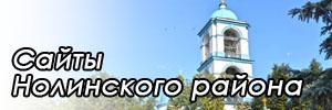 сайты Нолинского района