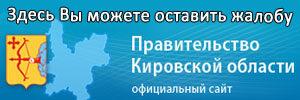 жалобы в правительстве Кировской области