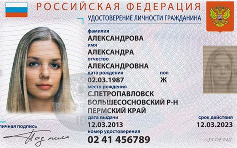 Кого коснется переход на электронные паспорта