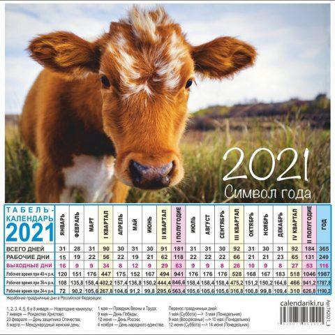 Даты всех важных праздников весны 2021