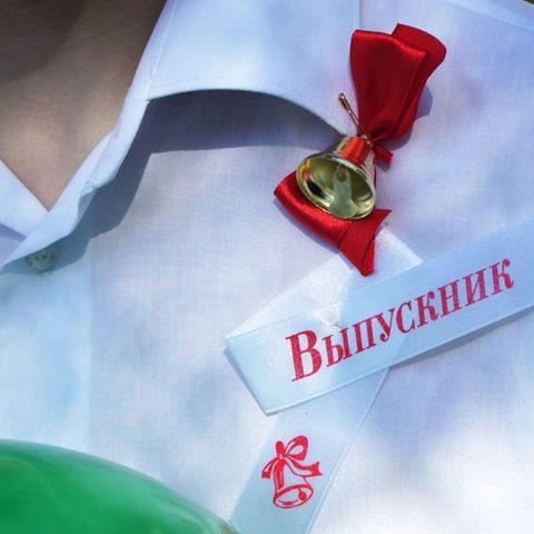 О затратах родителей на выпускной в российских школах