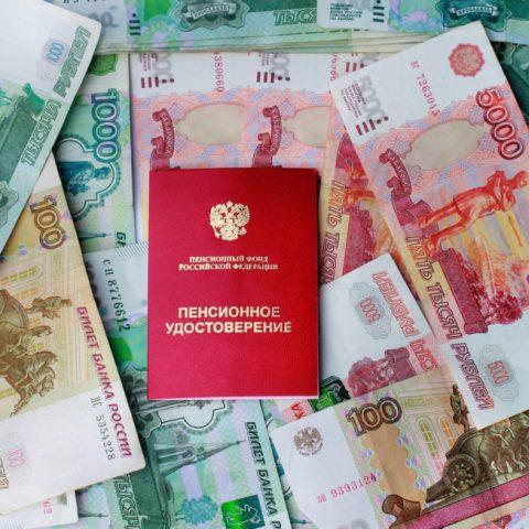 Названа самая большая пенсия в России