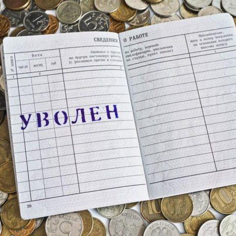 Угрозу увольнения сегодня испытывают 25% жителей Кировской области