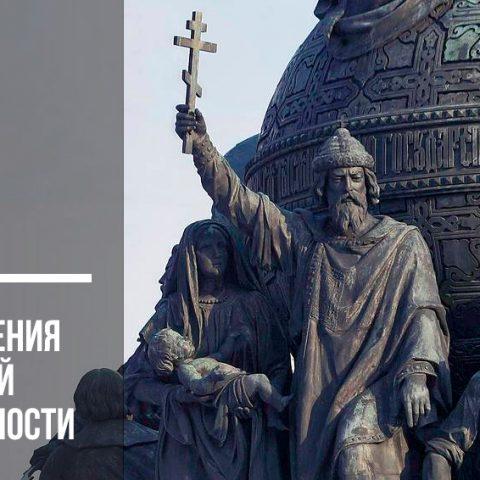 21 сентября - День зарождения российской государственности